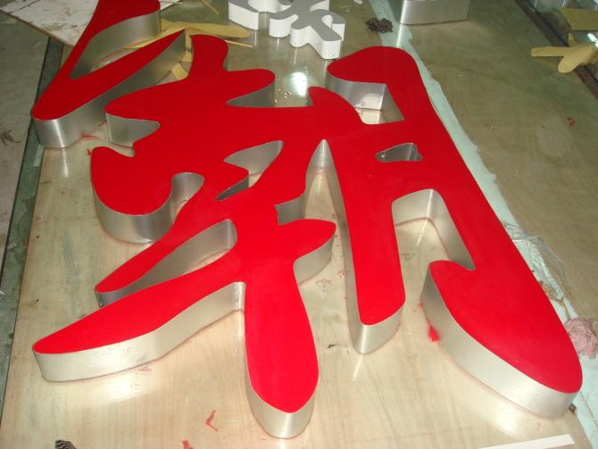 西安型材字